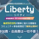 集団訴訟も開始へ?悪徳商材「Liberty Project(本田健)」を徹底解説!